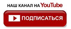 ТД Стройматериалы в youtube