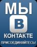 ТД Стройматериалы вконтакте